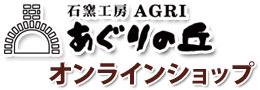 石窯工房AGRIオンラインショップ
